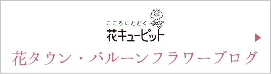 花キューピット バルーンフラワー