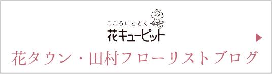 花キューピット 田村フローリスト
