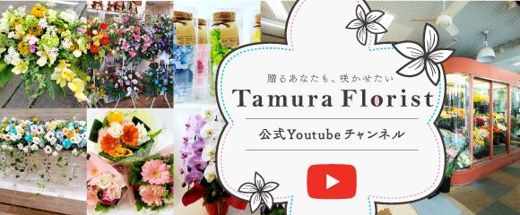 Tamura Florist 公式Youtubeチャンネル 詳しくはこちらから